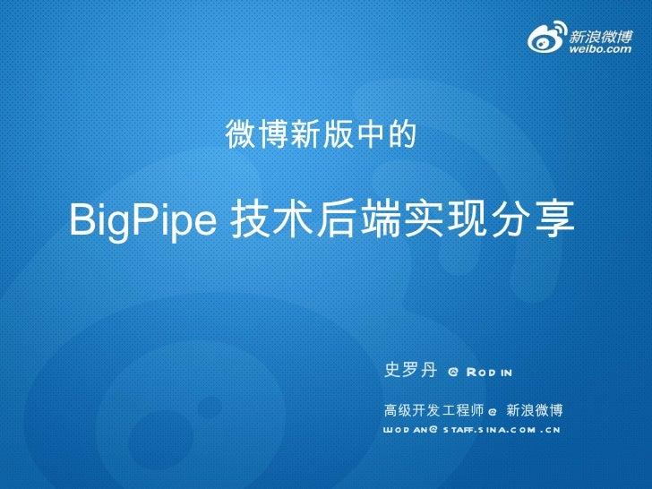 微博新版中的 BigPipe 技术后端实现分享 史罗丹  @Rodin 高级开发工程师 @ 新浪微博 [email_address]