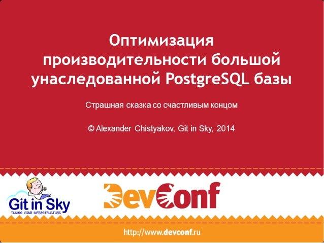 Привет! ● Меня зовут Саша ● Я работаю главным инженером ● В компании Git in Sky ● Однажды я настроил один MySQL-сервер