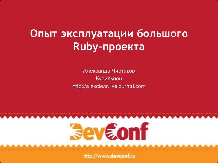 Опыт эксплуатации большого       Ruby-проекта           Александр Чистяков                 КупиКупон      http://alexclear...