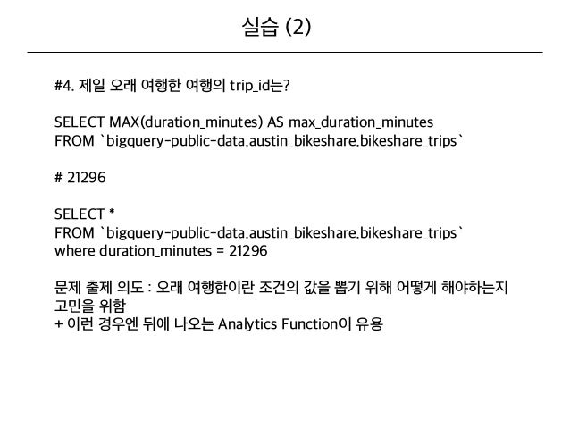 BigQuery의 모든 것(기획자, 마케터, 신입 데이터 분석가를 위한) 입문편