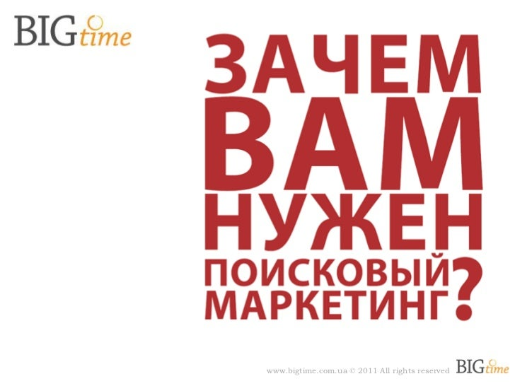 www.bigtime.com.ua © 2011 All rights reserved