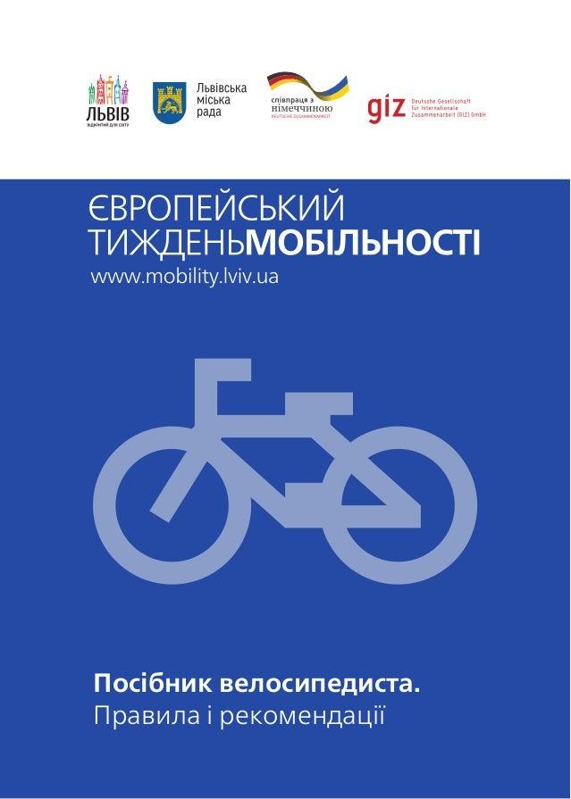 1 Посібник велосипедиста. Правила і рекомендації
