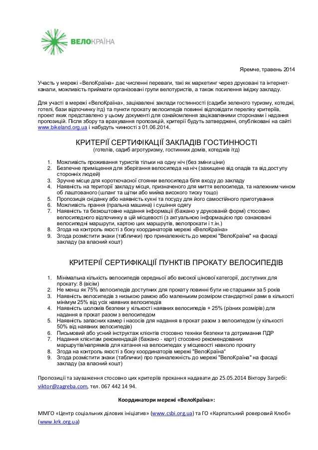 Яремче, травень 2014 Участь у мережі «ВелоКраїна» дає численні переваги, такі як маркетинг через друковані та інтернет- ка...