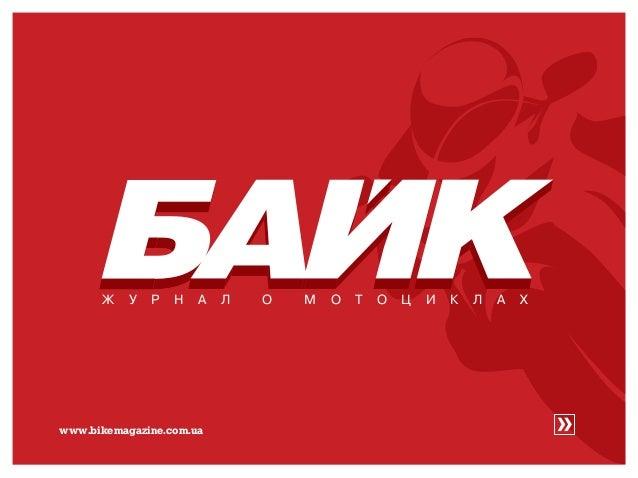 ж    у   р   н   а   л   о   м   о   т   о   ц   и   к   л   а   хwww.bikemagazine.com.ua