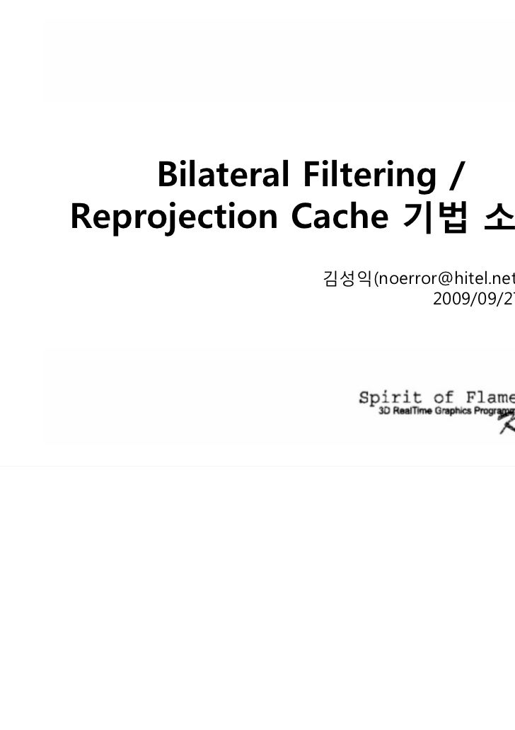 Bilateral Filtering /Reprojection Cache 기법 소개             김성익(noerror@hitel.net)                       2009/09/27