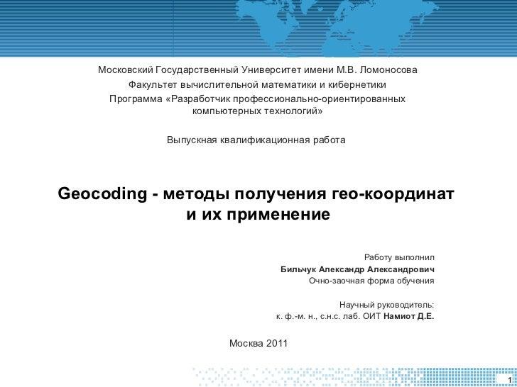 Работу выполнил Бильчук Александр Александрович Очно-заочная форма обучения  Научный руководитель: к. ф.-м. н., с.н.с. ла...