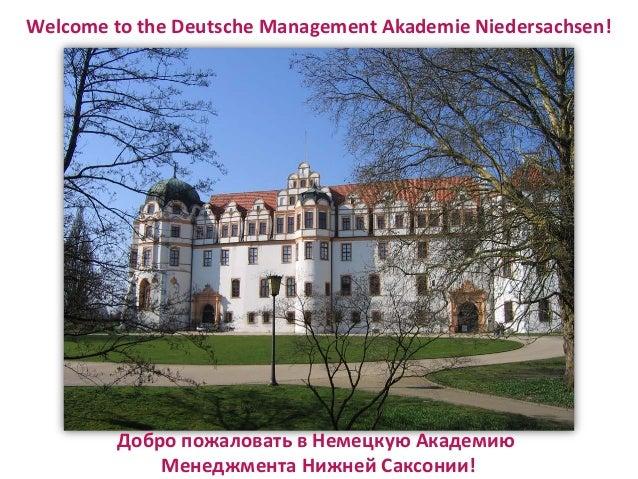 Welcome to the Deutsche Management Akademie Niedersachsen! Добро пожаловать в Немецкую Академию Менеджмента Нижней Саксони...
