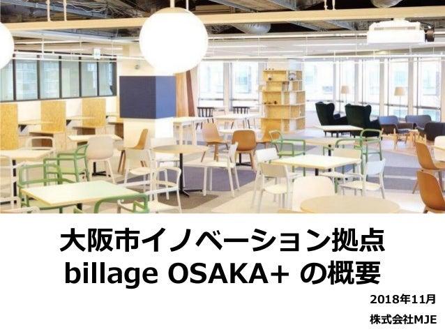 大阪市イノベーション拠点 billage OSAKA+ の概要 2018年11月 株式会社MJE