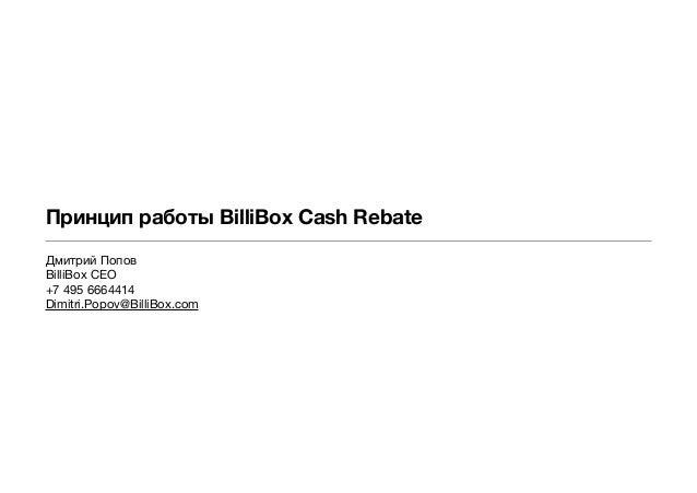Принцип работы BilliBox Cash RebateДмитрий ПоповBilliBox CEO+7 495 6664414Dimitri.Popov@BilliBox.com