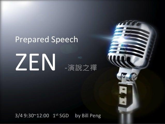Prepared  Speech    ZEN    -演說之禪  3/4  9:30~12:00      1st  SGD          by  Bill  Peng