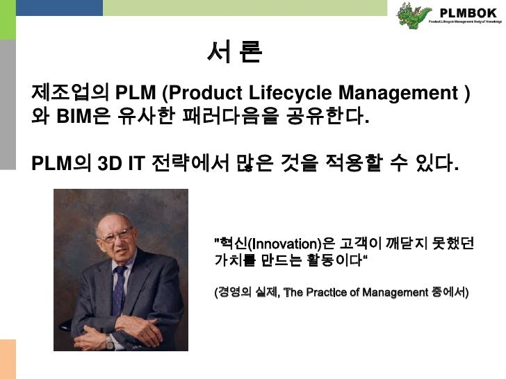 발표자료 Bim학회 Slide 3