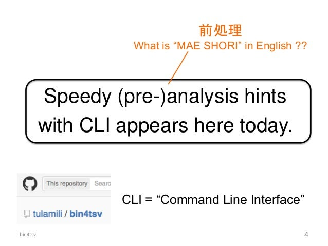 """Speedy (pre-)analysis hints with CLI appears here today. CLI = """"Command Line Interface"""" bin4tsv 4 前処理 What is """"MAE SHORI"""" ..."""