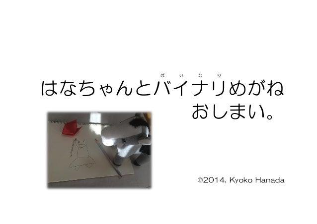 はなちゃんとバイナリ ば い な り めがね おしまい。 ©2014, Kyoko Hanada