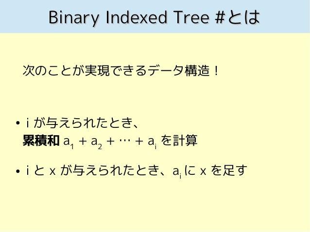 Binary indexed tree Slide 2