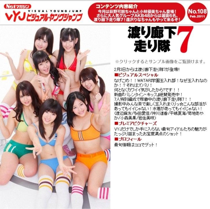 渡り廊下走り隊 7 Watarirouka Hashiritai 7