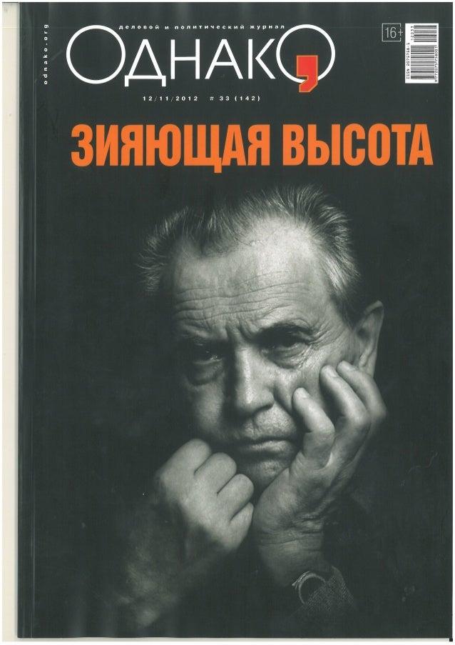 Журнал Однако, № 33 (142), 12 ноября 2012 года