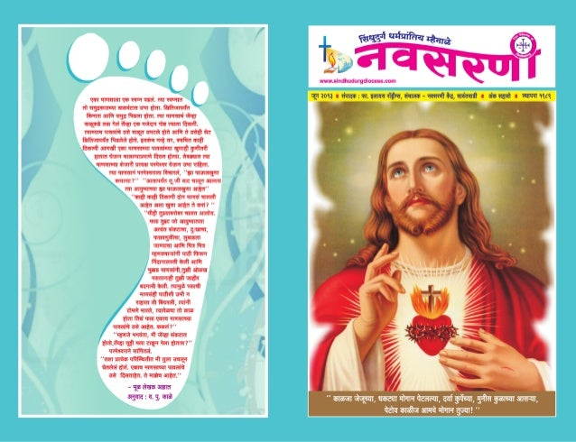 Navsarni Bulletin - June 2013