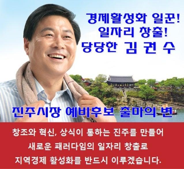 진주시장 예비후보 김권수 출마의 변