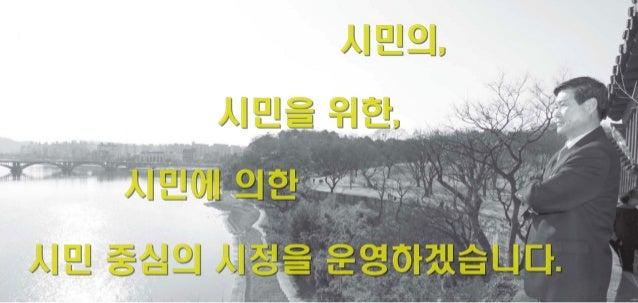 """새누리당 진주시장 예비후보 김권수 """"시민중심의 시정 확대"""""""