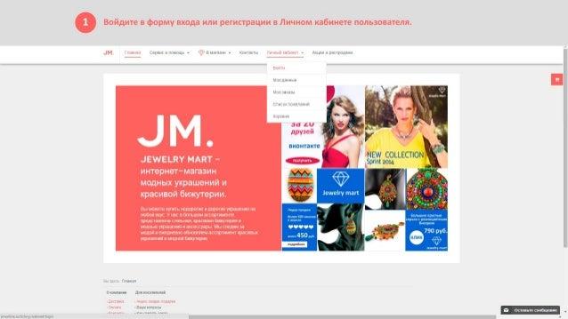 Как купить украшения в интернете. Интренет - магазин jmonline.ru.