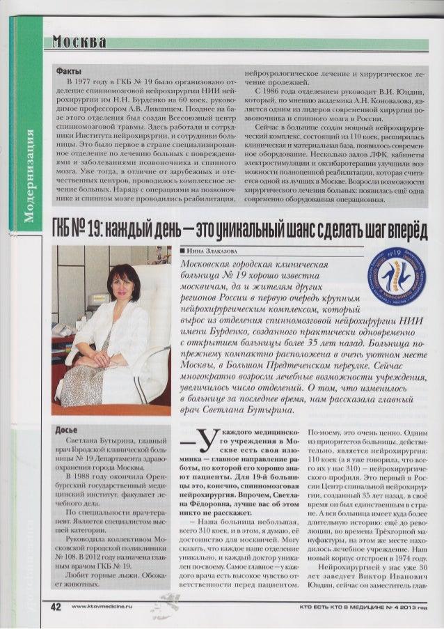 Кто Есть Кто в Медицине 04' 2014г.