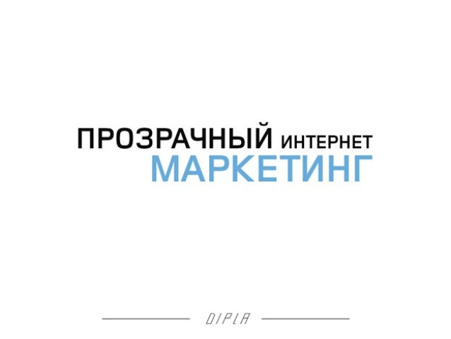 Прозрачный интернет маркетинг
