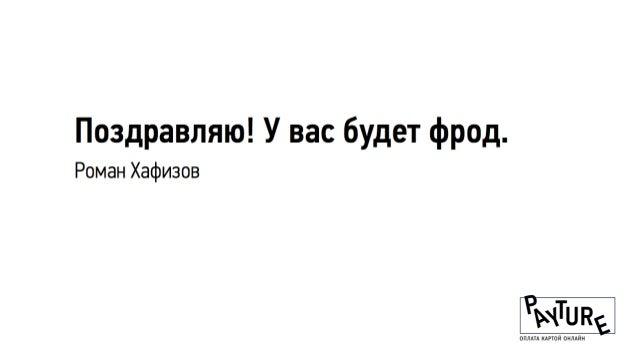 Поздравляю!  У вас будет фрод.  Роман Хафизов  АААААААААААААААА ИН
