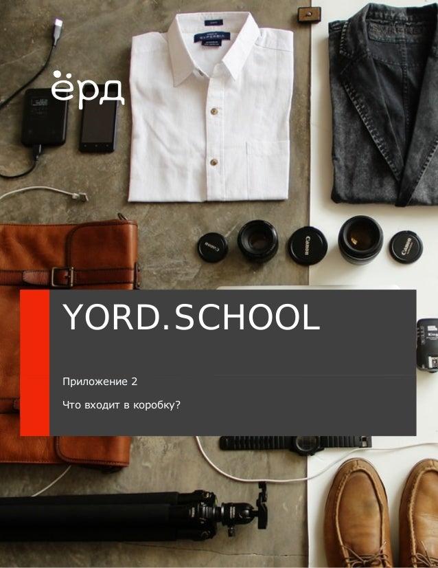 YORD.SCHOOL Приложение 2 Что входит в коробку?