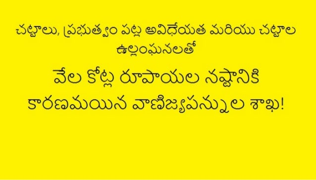 Scam in Telangana Commercial taxes department Telugu