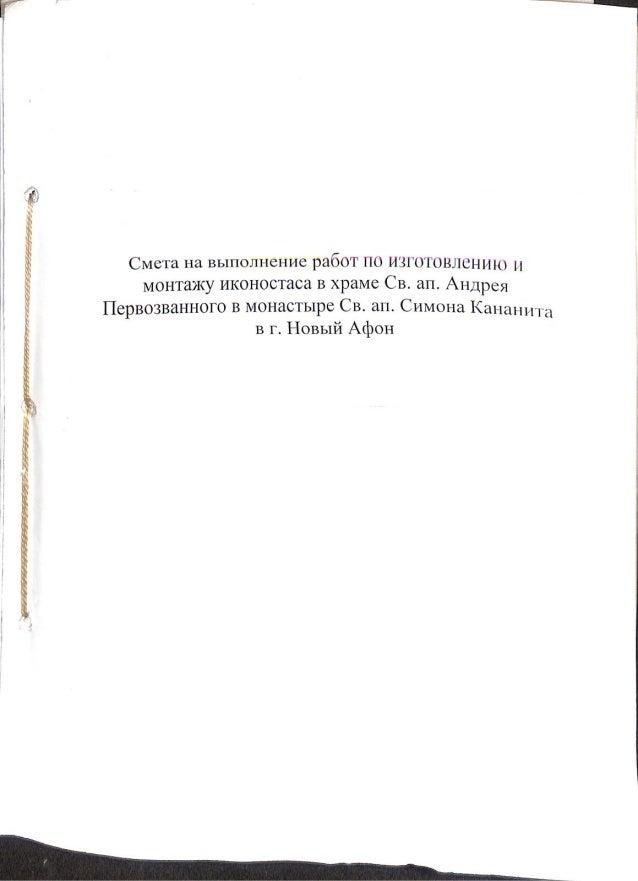 Смета на изготовление и монтаж иконостаса в храме св. апостола Андрея Ново-Афонского монастыря (2010 г.)