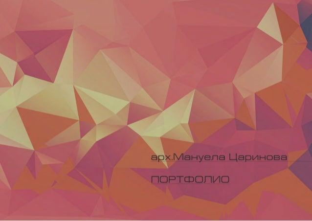 арх.Царинова АРХИТЕКТУРНО ПОРТФОЛИО 2015  / Arch.Tsarinova - Architecture portfolio