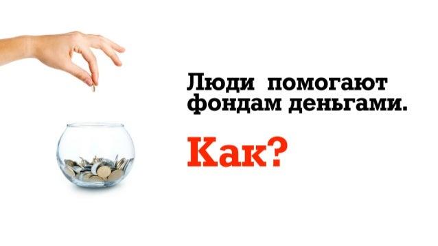 Как люди помогают фондам деньгами? Меценатор