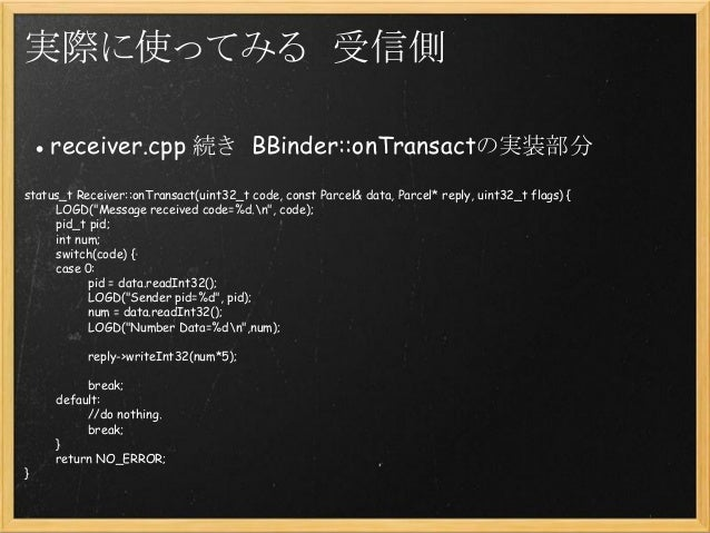 binderのはじめの一歩とandroid