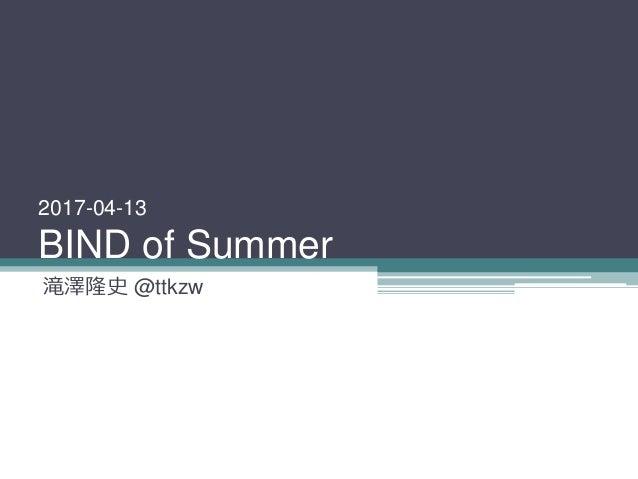 2017-04-13 BIND of Summer 滝澤隆史 @ttkzw