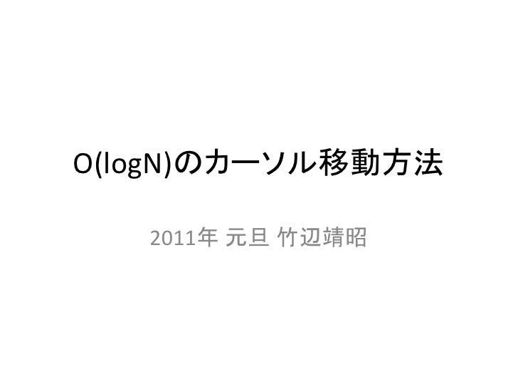 O(logN)のカーソル移動方法   2011年 元旦 竹辺靖昭