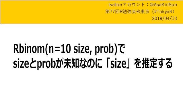 twitterアカウント:@AsaKiriSun 第77回R勉強会@東京(#TokyoR) 2019/04/13