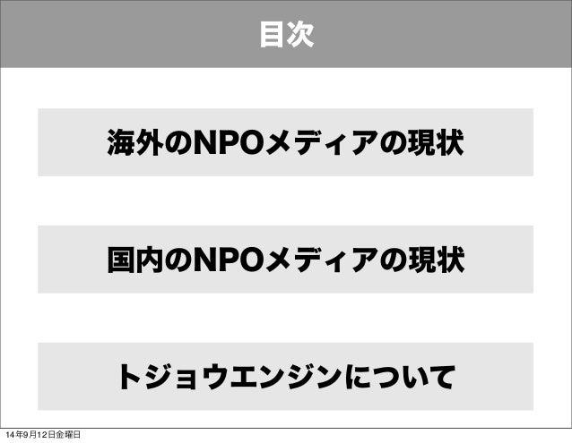 国内外のNPOメディアの主要事例を紹介ーー社会を変える情報発信のヒント Slide 3