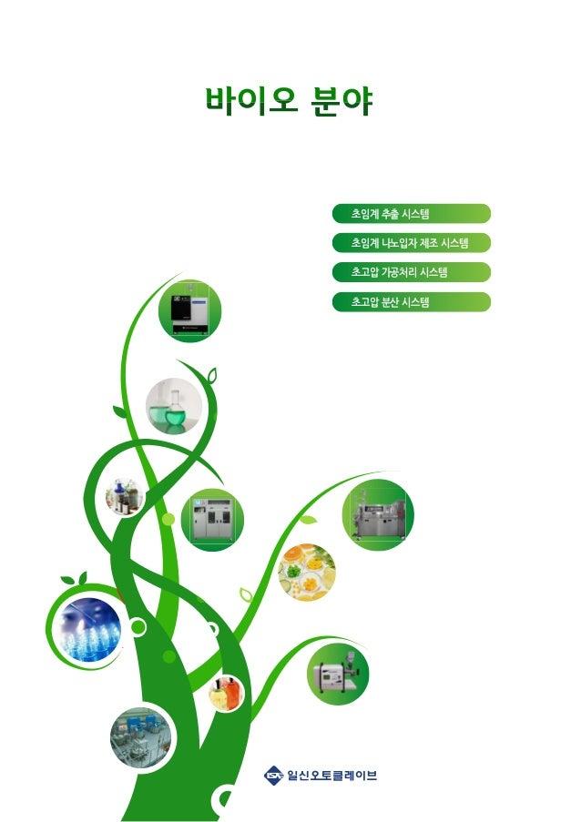 초임계 추출 시스템 초임계 나노입자 제조 시스템 초고압 가공처리 시스템 초고압 분산 시스템