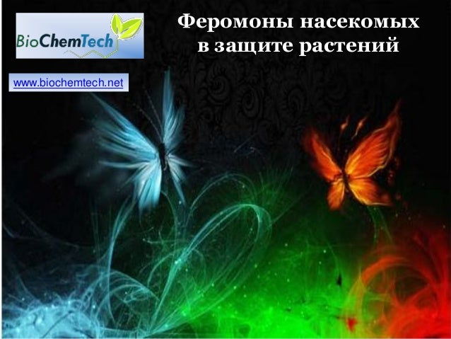 Феромоны насекомых в защите растений www.biochemtech.net