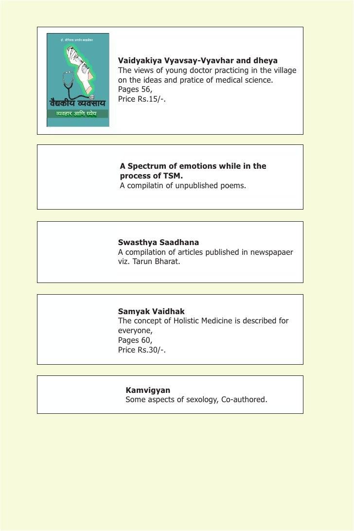biodata cv dr shriniwas kashalikar price 50 13