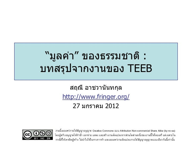 """""""มูลค่า"""" ของธรรมชาติ :บทสรุปจากงานของ TEEB            สฤณี อาชวานันทกุล         http://www.fringer.org/             27 มกร..."""