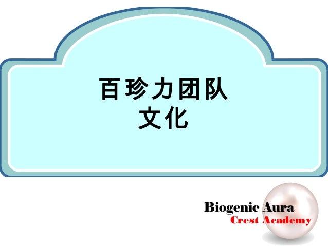 百珍力团队 文化 Biogenic Aura Crest Academy