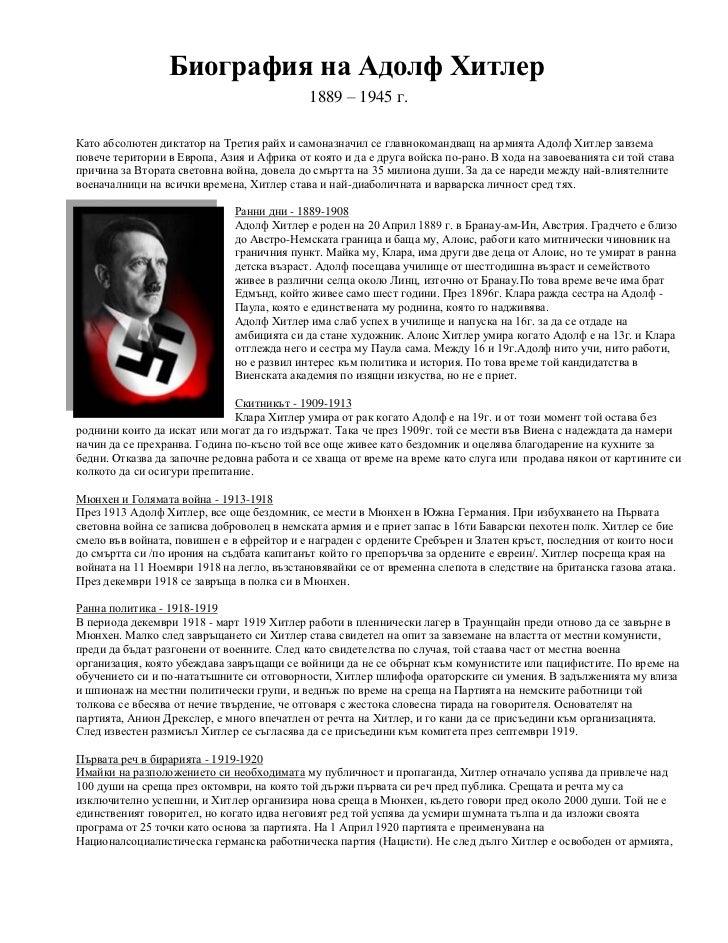 Биография на Адолф Хитлер                                            1889 – 1945 г.Като абсолютен диктатор на Третия райх ...