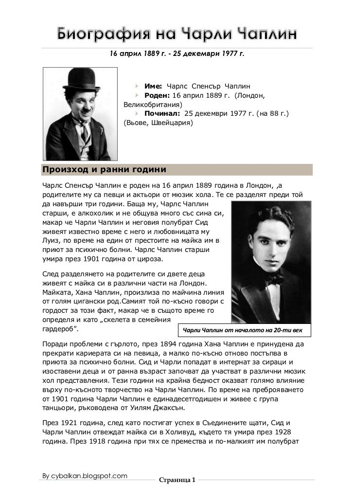 biography charlie chaplin Charles spencer chaplin was born on 16 april 1889 in london and died on 25 december 1977 in corsier sur vevey in switzerland.