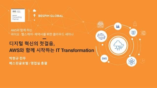 박현규 전무 디지털 혁신의 첫걸음, AWS와 함께 시작하는 IT Transformation 베스핀글로벌 / 영업실 총괄
