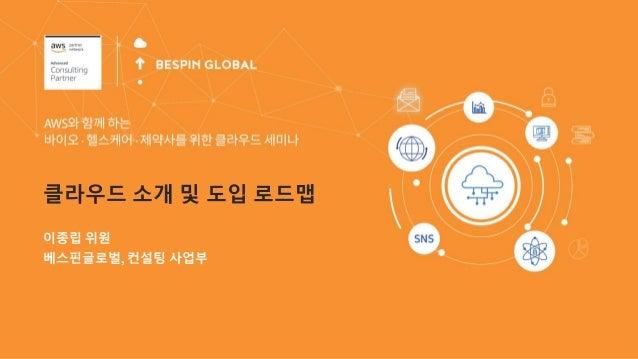 이종립 위원 클라우드 소개 및 도입 로드맵 베스핀글로벌, 컨설팅 사업부