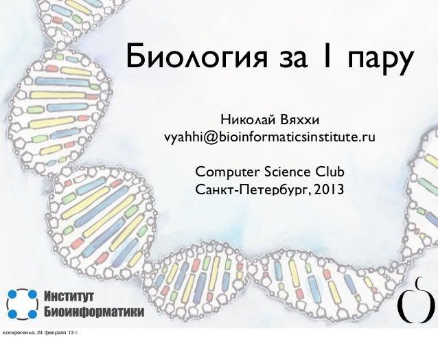 Биология за 1 пару                                         Николай Вяххи                                  vyahhi@bioinform...