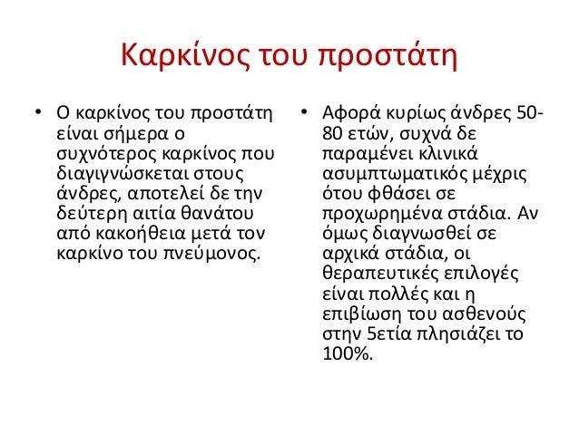 Το πέος-Ανατομία και φυσιολογία. • Αποτελείται από : a) Τα δύο σηραγγώδη σώματα b) Το σηραγγώδες σώμα της ουρήθρας. c) Την...