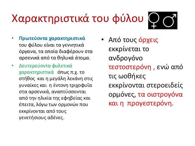 Χαρακτηριστικά του φύλου • Πρωτεύοντα χαρακτηριστικά του φύλου είναι τα γεννητικά όργανα, τα οποία διαφέρουν στα αρσενικά ...