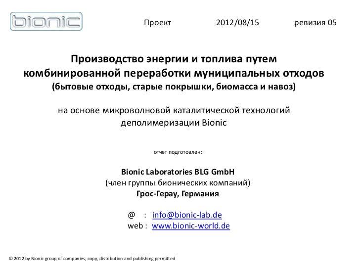 Проект                   2012/08/15   ревизия 05             Производство энергии и топлива путем      комбинированной пер...